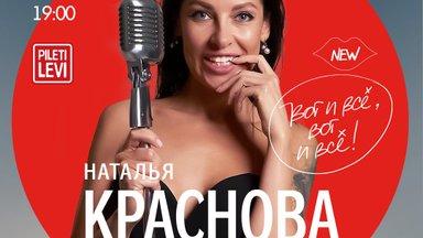 23 октября в в Coca-Cola Plaza выступит сексуальная стендаперша Наталья Краснова