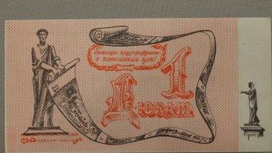 ФОТО читателя Delfi: А вы видели одесские левые деньги?