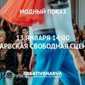 Creative Narva: голосование за лучшую команду